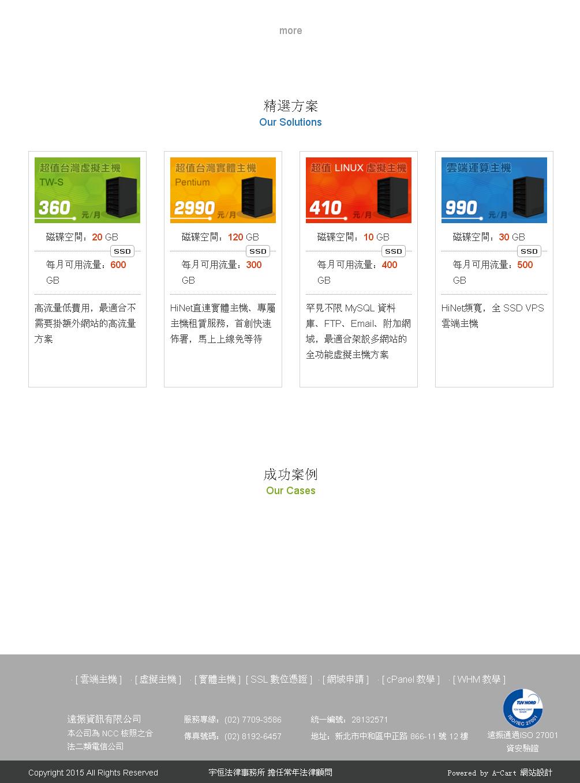 遠振資訊__中華HiNet線路1.png