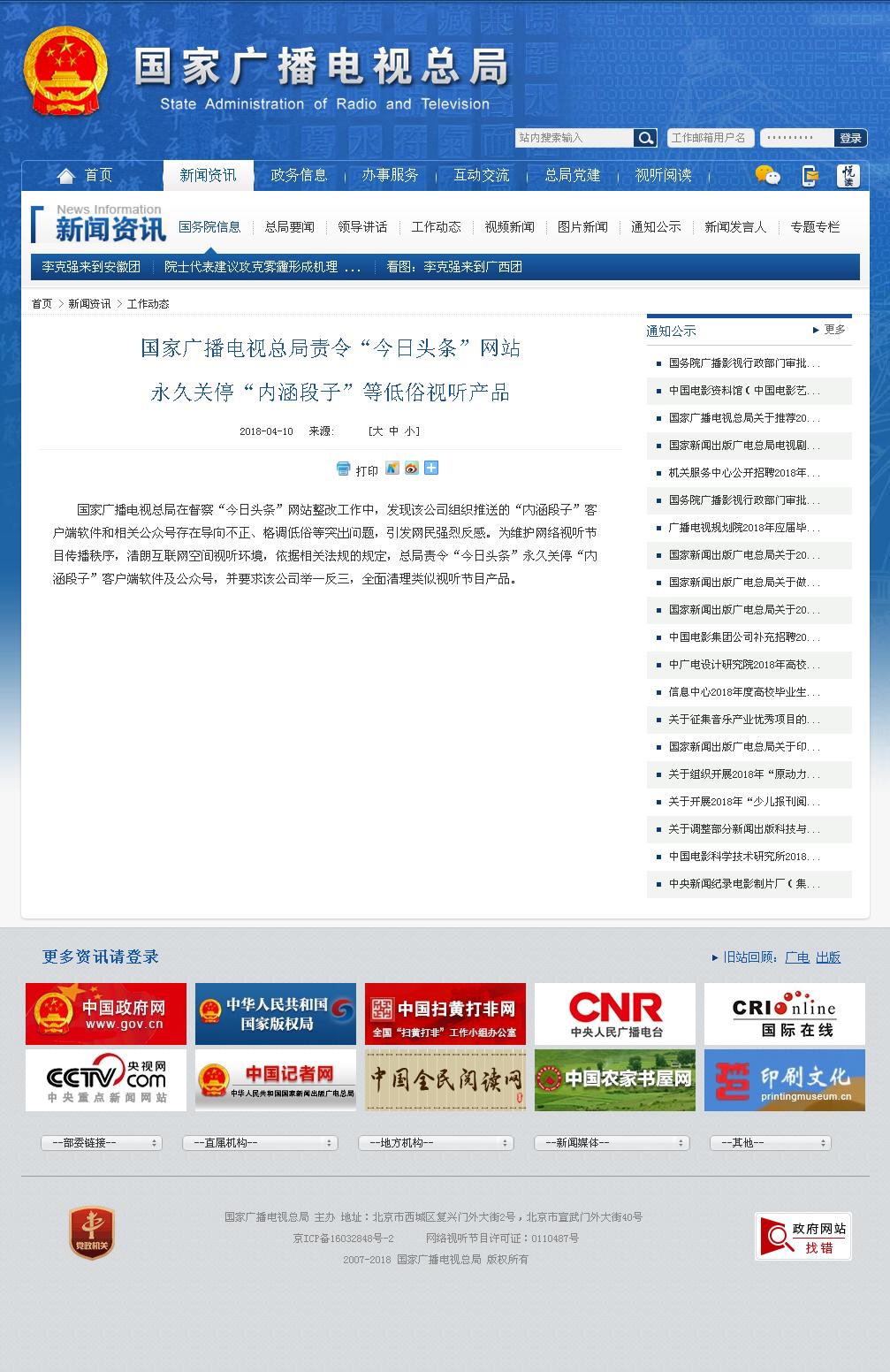 国家广播电视总局.png